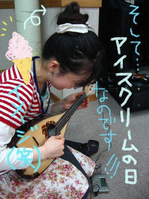 mandolin_100509_03アイスの日?