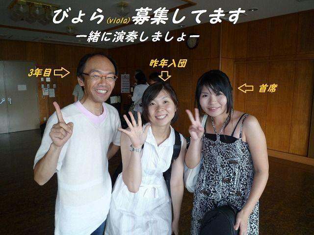 20130810_phil_びょら募集 P1220651