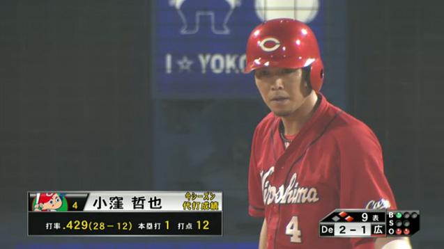 広島横浜15回戦_08