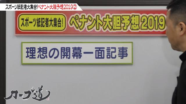 カープ道_広島巨人_理想の開幕一面_01