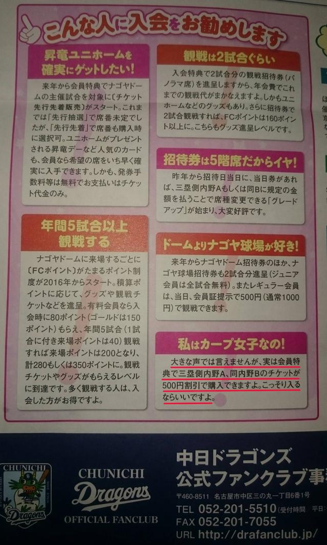 中日ファンクラブカーピ女子