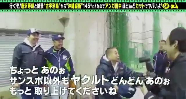アンガールズ田中vsヤクルト石井琢朗_18