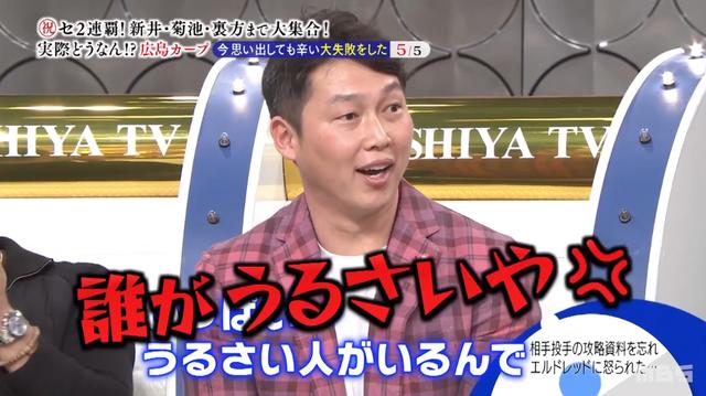カープ新井さんvs玉山スコアラー_05