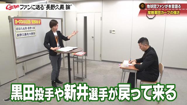 カープ道_長野久義論_プロ野球死亡遊戯_104