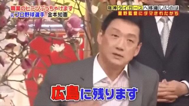 金本FA星野監督交渉_03
