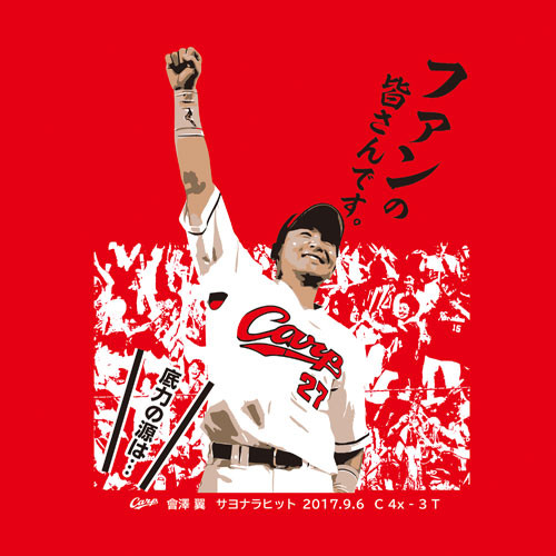 會澤翼サヨナラTシャツ02