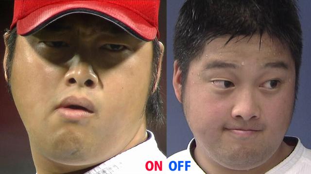 中崎翔太_カープ_表情_ON_OFF