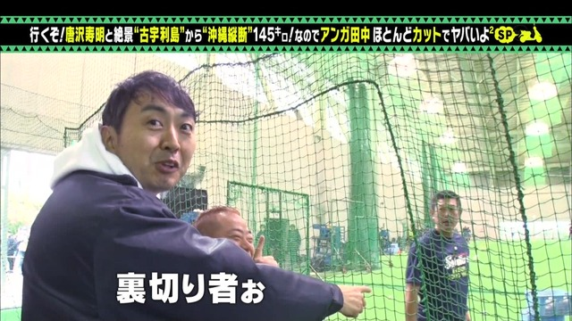 アンガールズ田中vsヤクルト石井琢朗_03