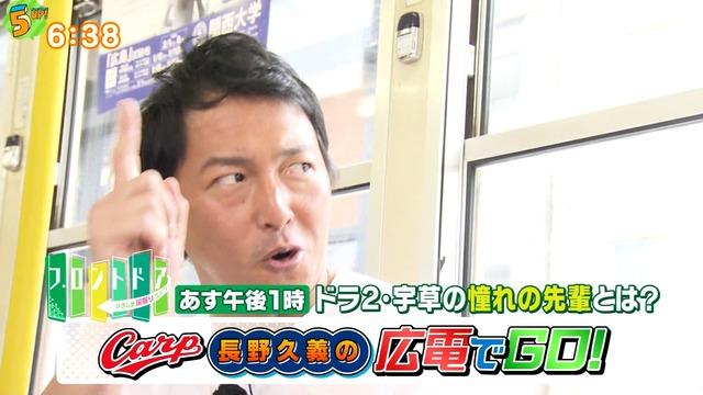 長野久義広島ローカルタレント