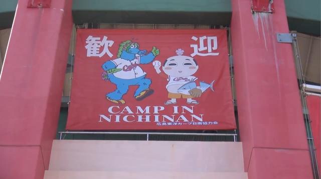日南キャンプ_カープ_04