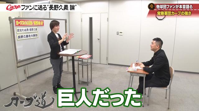 カープ道_長野久義論_プロ野球死亡遊戯_109