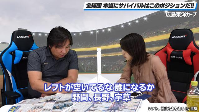 里崎がカープのサバイバルポジションを分析_03