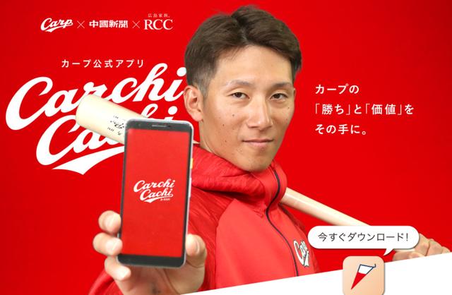 広島テレビ局カープの公式チャンネルをバラバラに運営している問題