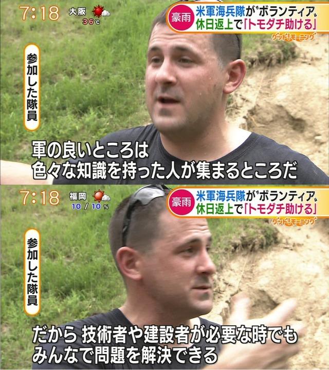アメリカ軍西日本豪雨ボランティア_05