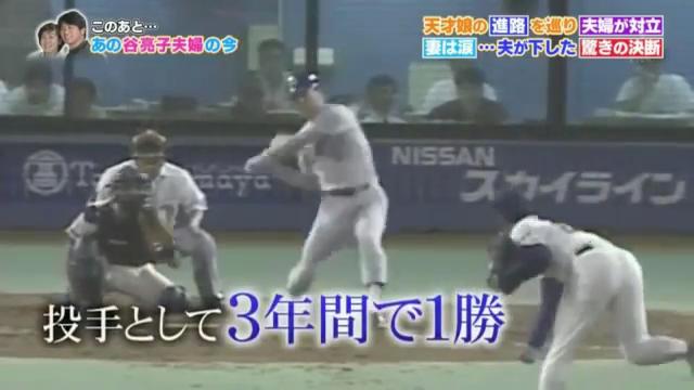 石井琢朗_プロ野球の妻たち_77