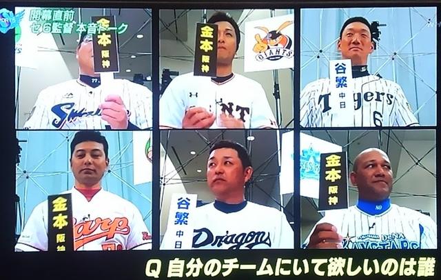 セリーグ6球団監督本音トーク_02