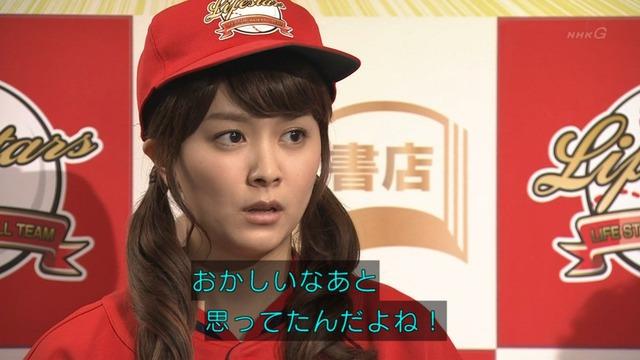 NHK_LIFE!_にわかカープ女子_02