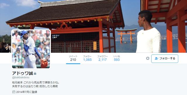 アドゥワ誠_Twitter