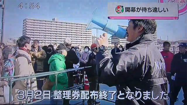 広島カープチケット整理券