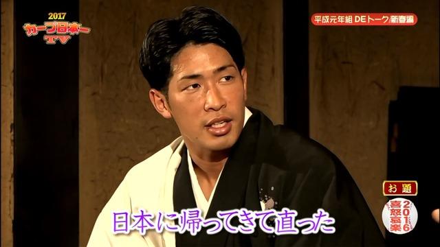 2017カープ日本一TV_99_99_06