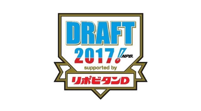 ドラフト会議2017ロゴ