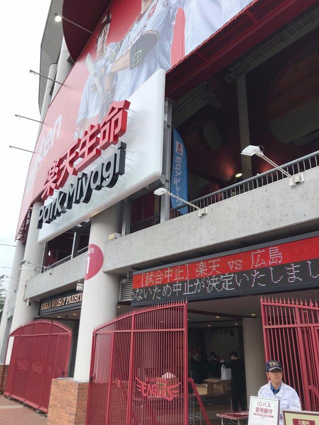 広島楽天戦雨天中止