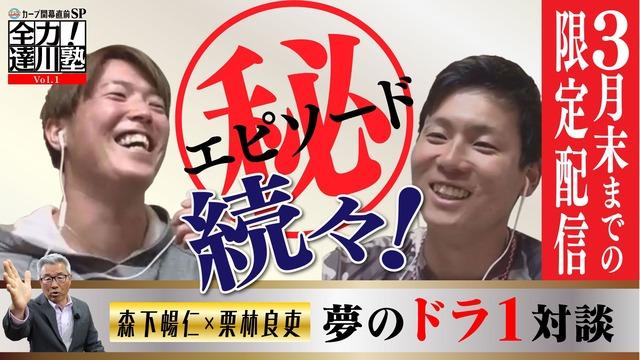 カープ開幕直前SP『全力!達川塾』の動画公開