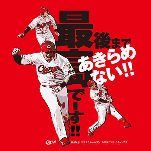 鈴木誠也サヨナラホームランTシャツ (2)