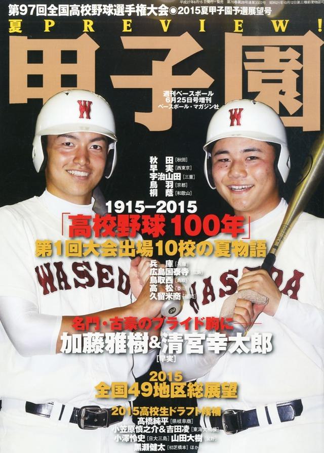 甲子園週刊ベースボール