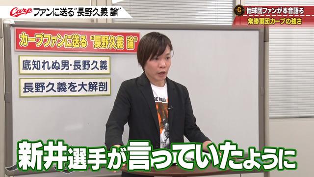 カープ道_長野久義論_プロ野球死亡遊戯_122