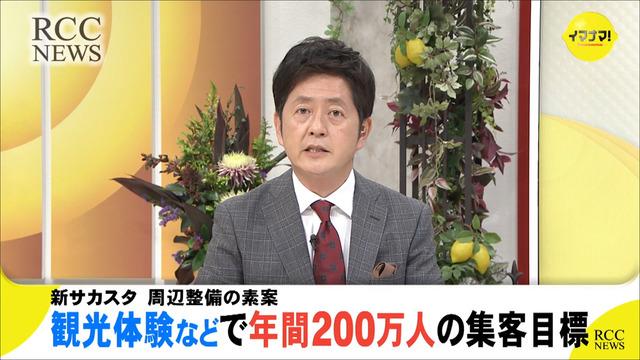 広島新サッカースタジアム観光体験などで年間220万人の集客目標_01