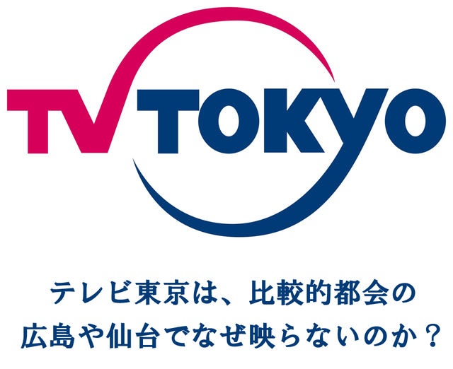 広島県_テレビ東京_映らない_理由