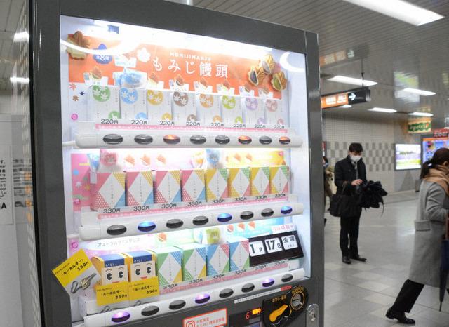 広島県もみじ饅頭自動販売機