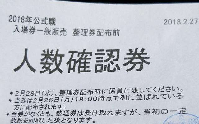 広島カープ人数確認券