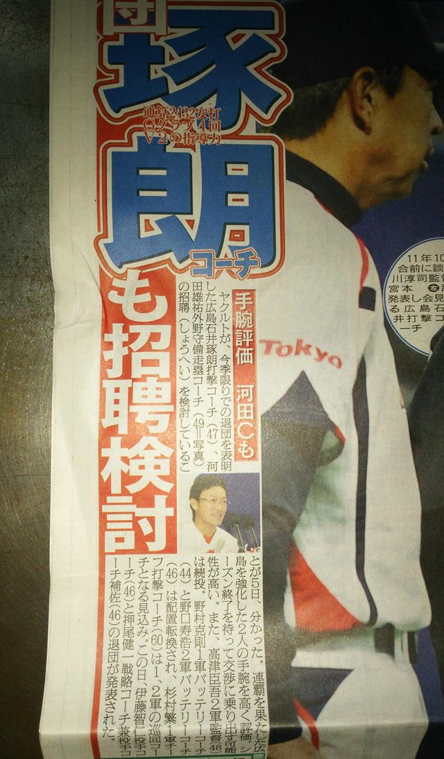 石井コーチ河田コーチヤクルト入閣_02
