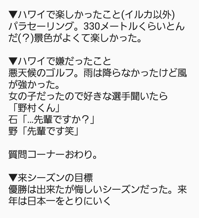 野村祐輔_トークショー_アルパーク2017_05
