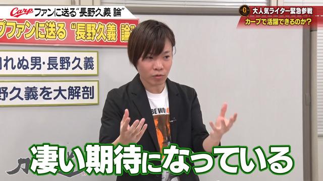 カープ道_長野久義論_プロ野球死亡遊戯_74