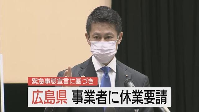 広島県湯崎知事、休業要請を表明