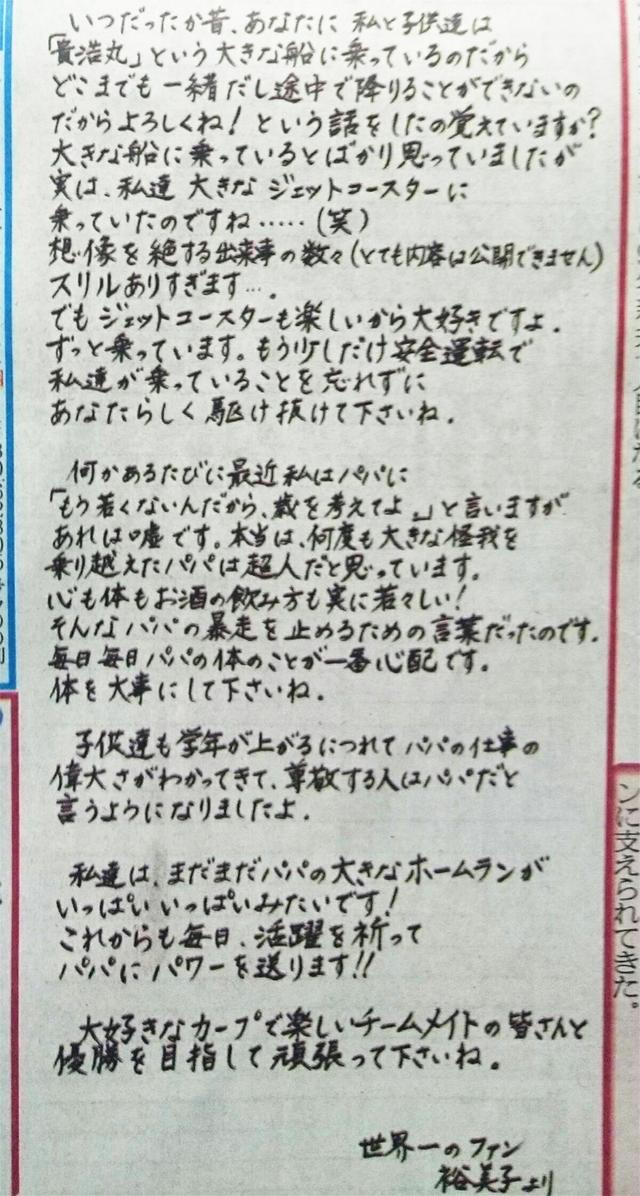 新井貴浩嫁手紙2