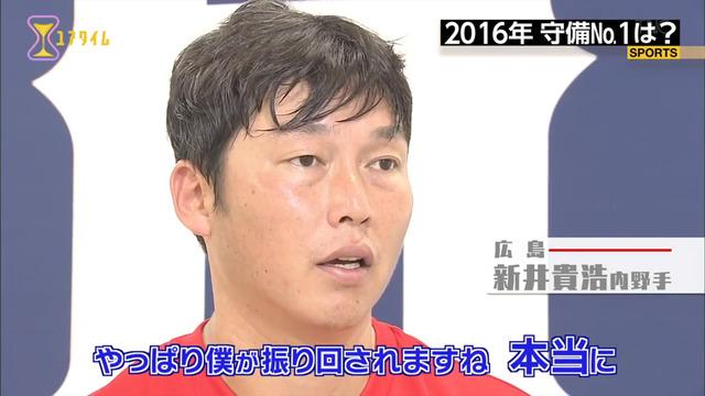 菊池涼介_新井貴浩守備範囲_振り回される_01