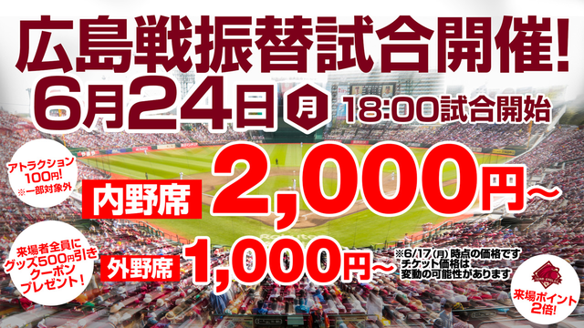 広島楽天戦振替試合6月24日
