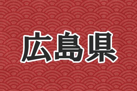 広島弁イメージ