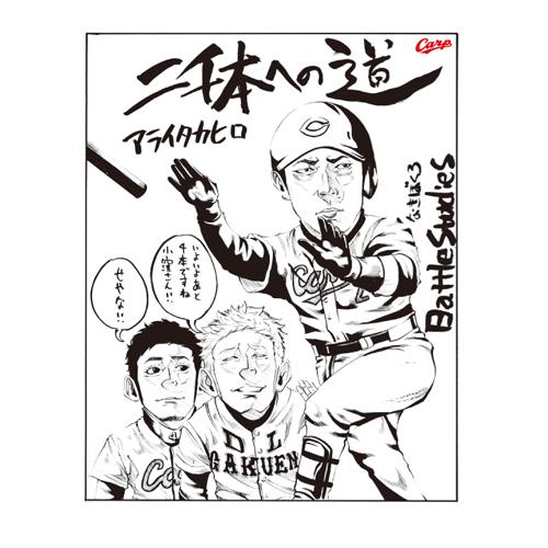 新井貴浩なきぼくろTシャツ3