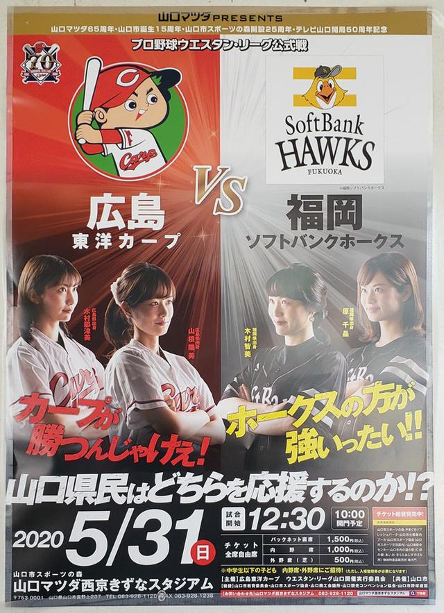 山口県カープホークス2軍戦ポスター