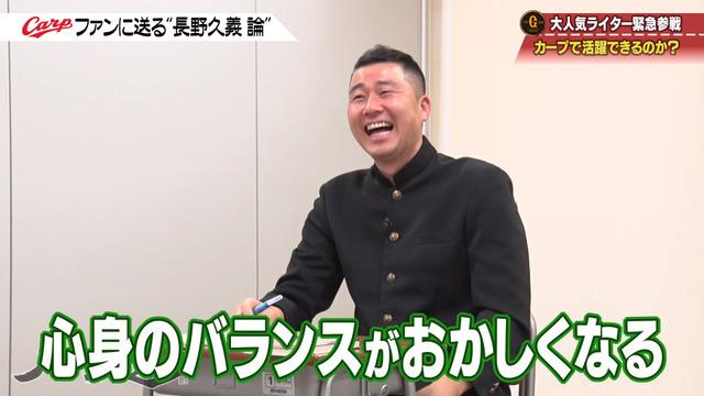 カープ道_長野久義論_プロ野球死亡遊戯_45