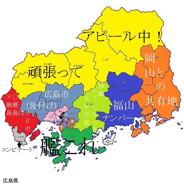 よくわかる広島県_06
