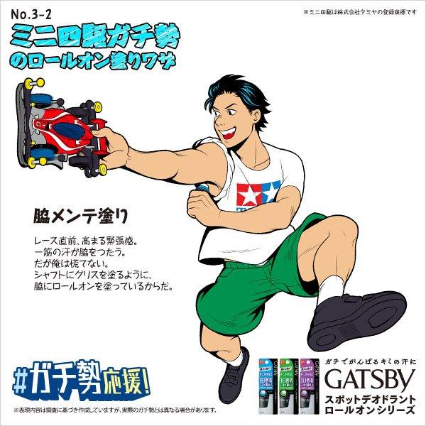 ミニ四駆ガチ勢_02