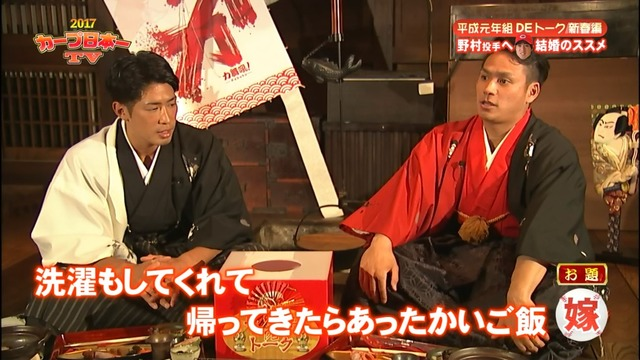 2017カープ日本一TV_99_99_13