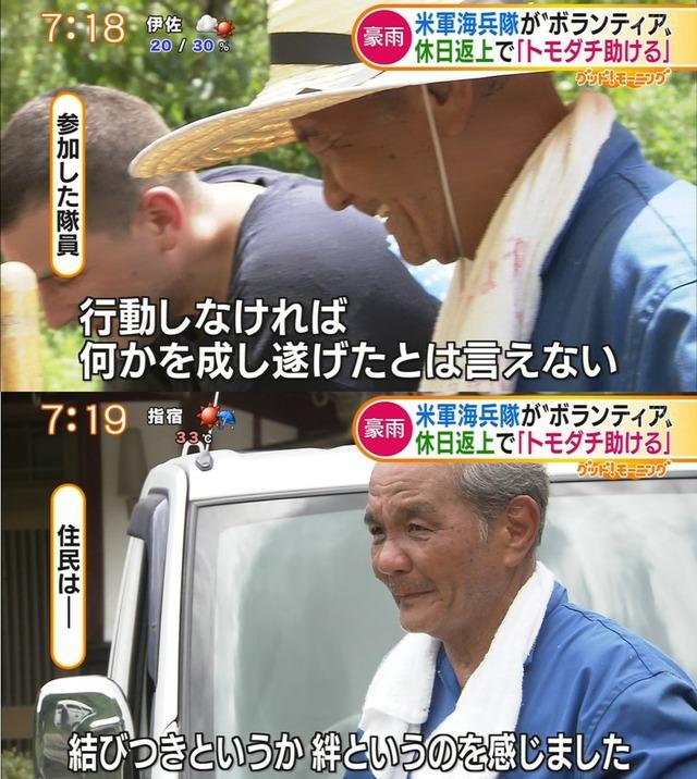 アメリカ軍西日本豪雨ボランティア_06