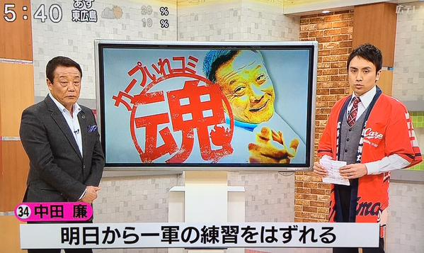 中田廉_離脱